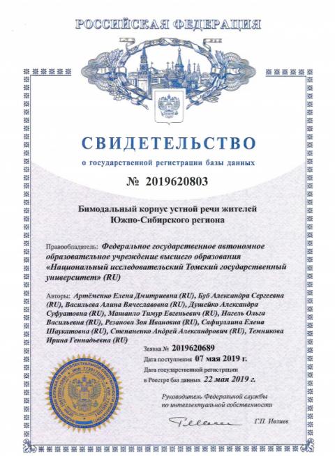 Свидетельство регистрации результатов интеллектуальной деятельности